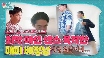 """""""내가 본 사람들 중 최악"""" 배정남, 임원희 패션 센스에 충격!ㅣ미운 우리 새끼(Woori)ㅣSBS ENTER."""