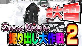 雪国では雪が降ればアイスも売れる スノーモービル掘り起し大作戦2!これが雪国アイス屋の仕事だ!(snow mobile)  動画サムネイル
