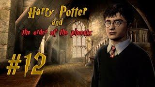 Гарри Поттер и Орден Феникса #12: Ломаем громкоговорители!