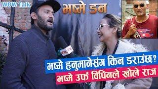 भष्मे हनुमानेसंग किन डराउंछ? भष्मे उर्फ विपिनले खोले राज| Bipin Karki | Bhasme Don | Wow Nepal