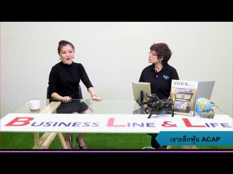 สุกัญญา สุขเจริญไกรศรี (ACAP) 11-5-60 on BL&L (Live Streaming)