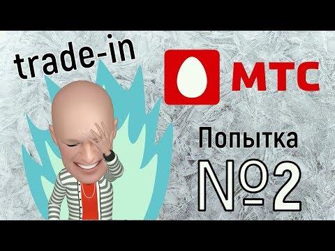 TRADE-IN в МТС: ПОПЫТКА № 2!
