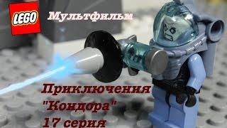 """Приключения """"Кондора"""" 17 серия, мультфильм для всей семьи"""