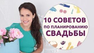 10 советов по подготовке к свадьбе [Шпильки | Женский журнал]