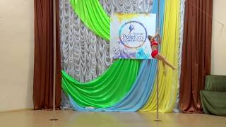 Сапіга Єва, Pole Dance Competition 2017, 1 place
