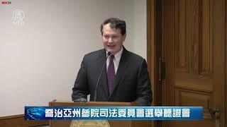 【直播回放】喬治亞就大選舞弊舉行兩場聽證會第二場part1中文同聲翻譯新唐人亞太電視台