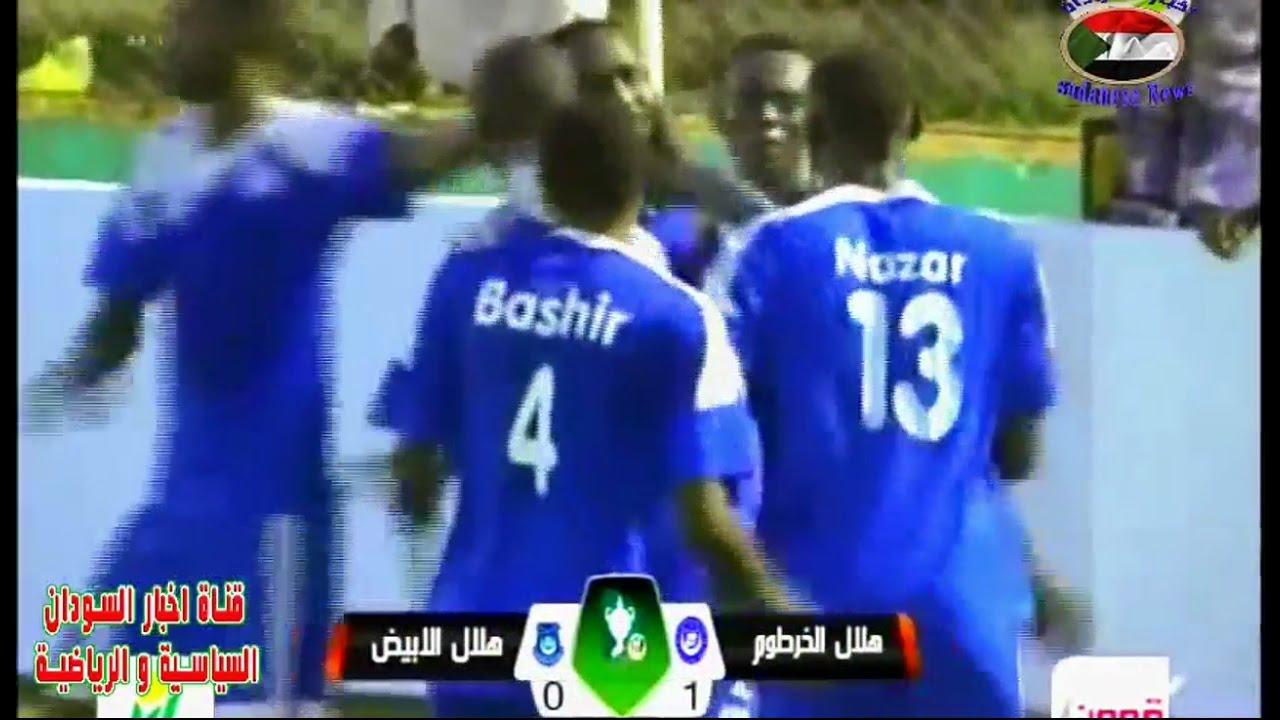 اهداف مباراة الهلال وهلال الابيض كاملة 2-1 اليوم في نهائي كاس السودان 2016