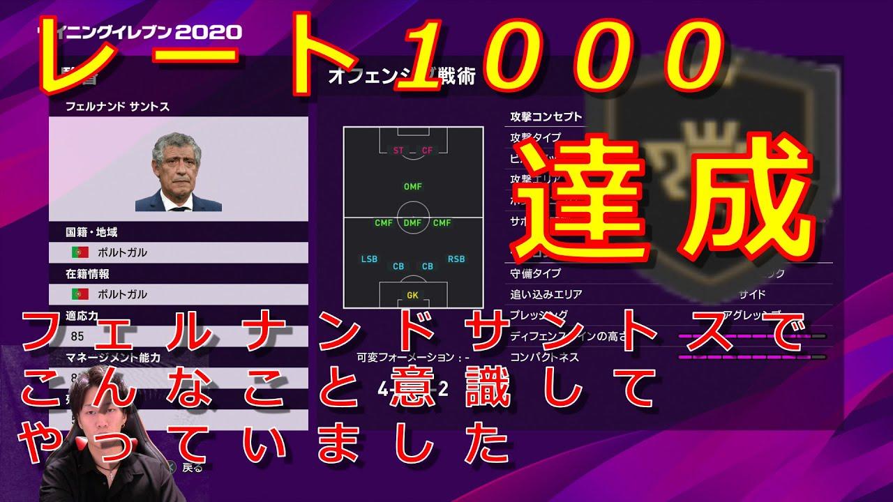2020 フェルナンド サントス 【ウイイレアプリ2020】フェルナンド・サントス監督 4
