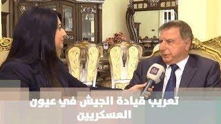 تعريب قيادة الجيش في عيون العسكريين - د. غازي ربابعة
