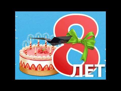 С Днём Рождения !!!  На 8 лет!!!