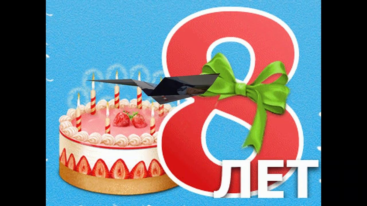 День рождения внука 8 лет