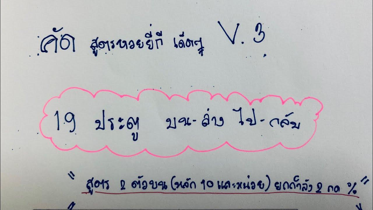 V.3 คัดสูตรเด็ด หวยยี่กี รูด 19 ประตู สูตรนี้ลองแล้วแม่นมาก #99.9999999999%