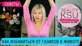 Как избавиться от газов в животе. #beautyksu(Лечебный чай. Заварите зеленый чай, и добавьте в него нем#ного ромашки ( 1 ст. л.) и чебрец (1 дес. л). Пейте чай..., 2015-05-23T06:52:17.000Z)