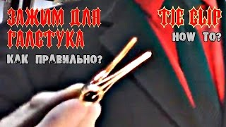 Tie Clip: How To? Зажим для галстука: Как правильно?