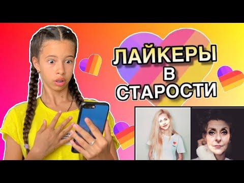 УГАДАЙ ЛАЙКЕРА В СТАРОСТИ / Милана Гогунская, Maria OMG, Анютка Малютка в Likee