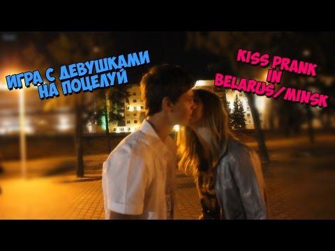 Игра с девушкой на поцелуй/ kiss in Minsk,Belarus