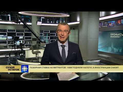 Юрий Пронько: Позорная ставка на мигрантов - нам подняли налоги, а иностранцам снизят