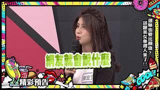 2018.11.29中天綜合台CH36《小明星大跟班》預告 十大美女參選人來囉!網友看到的只有身材?