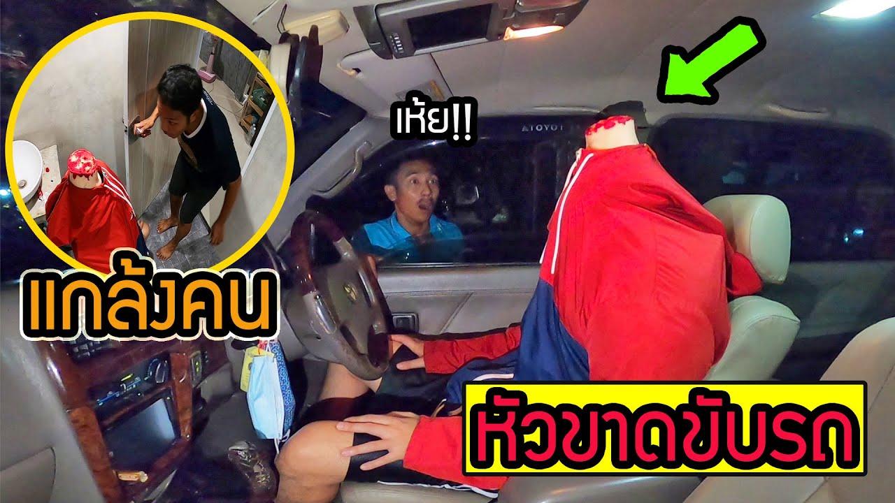 เห้ย!!คนหัวขาด ขับรถตอนกลางคืน แกล้งคนทั้งบ้าน โคตรหลอน
