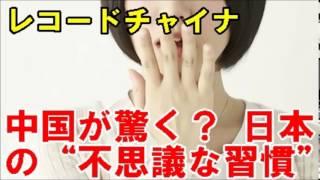 『Record China』に掲載していた「日本人には当たり前?世界が仰天する...