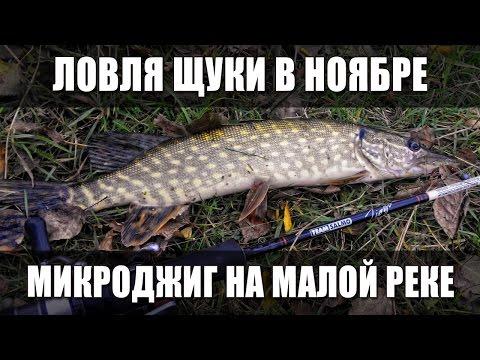 ловля щуки на микроджиг в малых реках