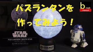 あつまれ! パズランタン デス・スター編 製作動画 STAR WARS PUZ-LANTERN DEATH STAR Making movie