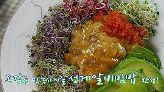 오감만족 맛있는 성게알비빔밥