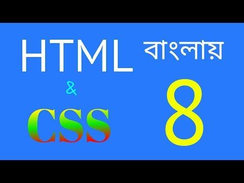 html and css tutorial bangla 08  list create thumbnail