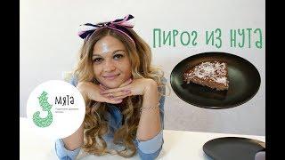 Вкусный завтрак - простой рецепт пирога без муки и сахара из нута   Правильное питание с