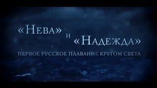 """""""Нева"""" и """"Надежда"""". Первое русское плаванье кругом света. Серия 1."""