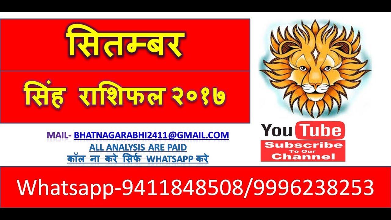 Singh rashi september 2017 rashifal singh rashi september 2017 in hindi leo rashi september 2017