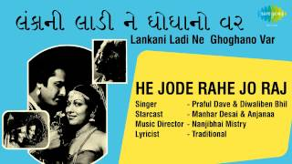 Lankani Ladi Ne Ghoghanovar | He Jode Rahe Jo Raj | Gujarati Song | Praful Dave & Diwaliben Bhil