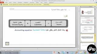 رواق : مبادئ المحاسبة - المحاضرة 1 - الجزء 4