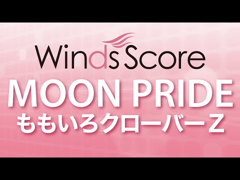 WSJ-14-027 MOON PRIDE/ももいろクローバーZ(吹奏楽J-POP)
