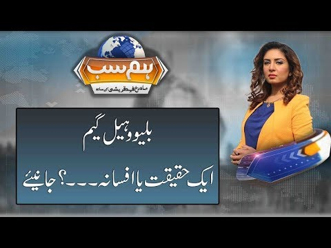 Is Blue Whale Challenge a fantasy or reality? - Hum Sub 11 Sep 2017