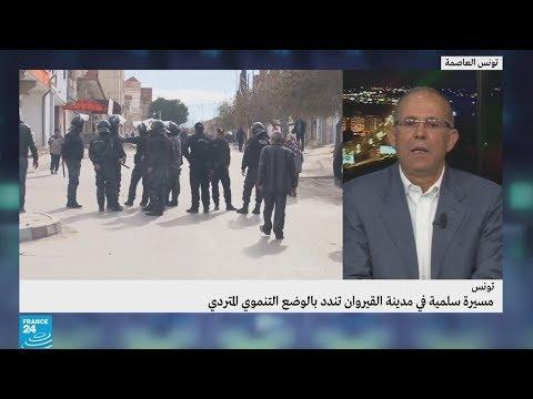 تونس: مسيرة سلمية في القيروان احتجاجا على الأوضاع المعيشية  - 15:55-2018 / 12 / 28