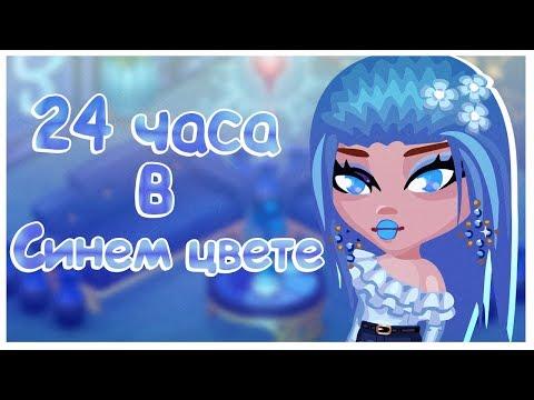 24 ЧАСА ТОЛЬКО В СИНЕМ ЦВЕТЕ//ЧЕЛЛЕНДЖ//ИГРА АВАТАРИЯ