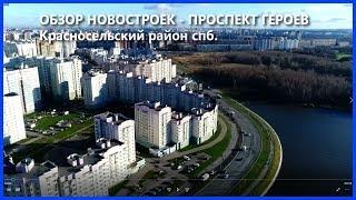 видео Новостройки в Красносельском районе Санкт-Петербурга от застройщика в Балтийской жемчужине