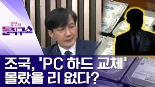 조국, 'PC 하드 교체' 몰랐을 리 없다? | 김진의 돌직구쇼