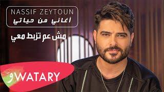 Nassif Zeytoun - Mich Aam Tezbat Maii [Aghani Men Hayati] / ناصيف زيتون - مش عم تظبط معي