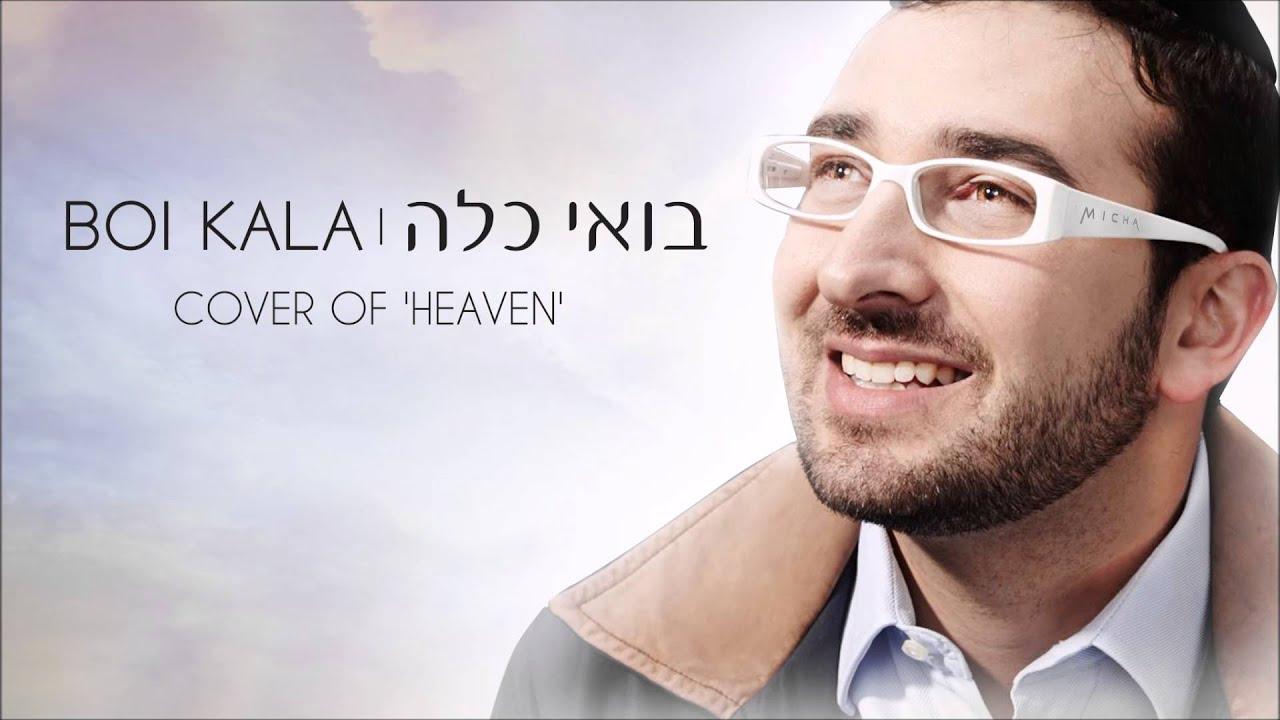 Heaven | Boi Kala | בואי כלה - Micha Gamerman - מיכה גמרמן