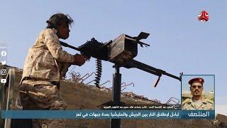 تبادل لإطلاق النار بين الجيش والمليشيا بعدة جبهات في تعز