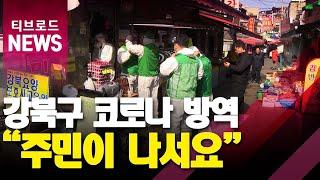 """코로나19 예방 """" 강북구 골목 방역 주민이 나서요.""""…"""