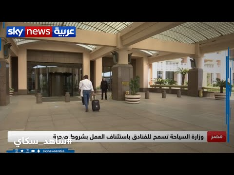 مصر: وزارة السياحة تسمح للفنادق باستئناف العمل مشترطةً تطبيق الإجراءات لمنع انتقال فيروس كورونا.  - نشر قبل 4 ساعة