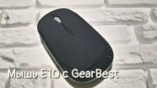 Відмінна бездротова миша Е10 з GearBest на одній батарейці АА