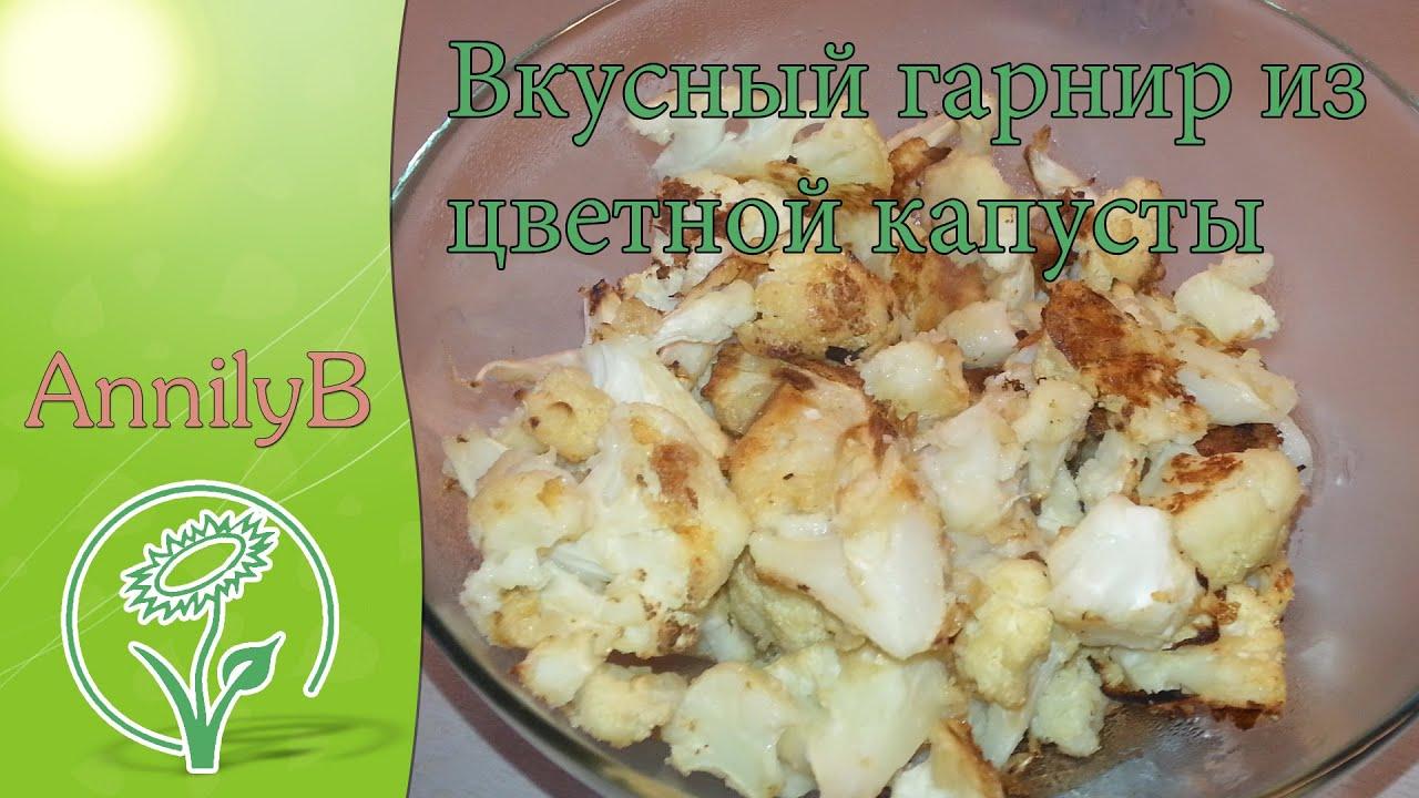 Как вкусно приготовить цветную капусту на гарнир