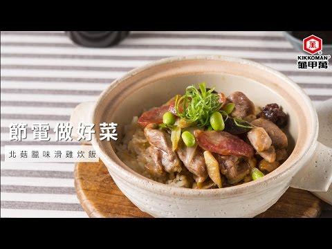 【龜甲萬】北菇臘味滑雞炊飯,節電做好菜