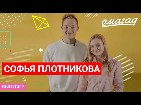 ОМАГАД шоу, Соня Плотникова, Now United, выпуск №3