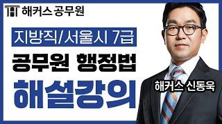 2021년 지방직/서울시 7급공무원 공무원행정법 해설강…