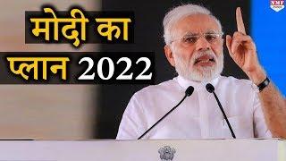 2019 की नहीं 2022 की तैयारी में मोदी, विपक्ष 2019 में ही उलझा है
